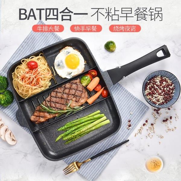 煎蛋器 麥飯石早餐鍋電磁爐不粘鍋牛排多格煎鍋專用煎蛋煎餅鍋平底鍋