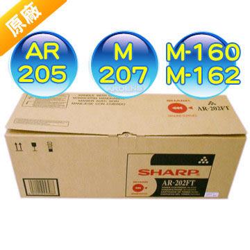 SHARP 夏普 AR-M160/AR-M162/AR-M205/AR-M207 影印機原廠碳粉匣(AR-202FT)
