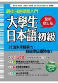 大學生日本語初級全新修訂版(隨書附贈日籍名師親錄標準日語發音 朗讀MP3)