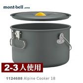 【速捷戶外】日本mont-bell 1124688 Alpine Cooker 18 二~ 三人鋁合金湯鍋,登山露營炊具,montbell