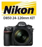 名揚數位 Nikon D850 KIT 24-120mm 國祥公司貨 (一次付清) 登錄送原廠電池06/30止
