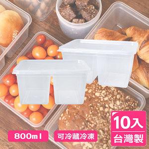 【AXIS 艾克思】台灣製便利食物分裝塑膠盒糕點盒800ml_10入