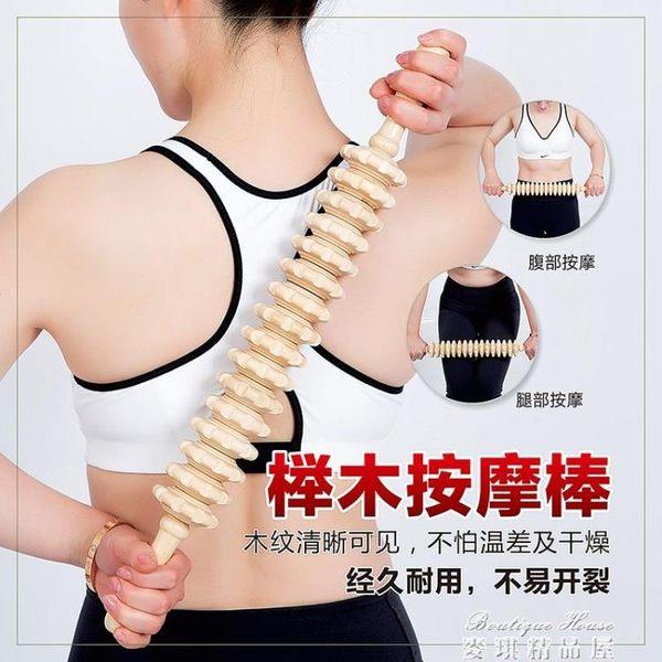經絡瑜伽棒全身按摩器肚子背部腰部肩頸腿部按摩棒木質滾輪按摩錘 YYP 麥琪精品屋