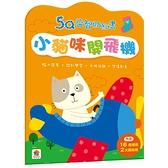 5Q益智貼紙書:小貓咪開飛機