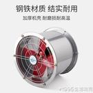 工業排氣扇強力高速排風扇管道風機圓筒通風換氣扇靜音軸流抽風機 1995生活雜貨