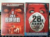 挖寶二手片-C08--正版DVD-電影【28天毀滅倒數1+2 套裝系列2部合售】-(直購價)