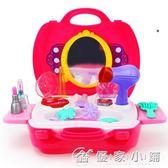 兒童過家家女孩仿真梳妝臺寶寶安全無毒化妝盒玩具套裝口紅手提箱 優家小鋪YXS