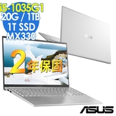 【現貨】ASUS VivoBook X512JP-0088S1035G1 冰河銀 (i5-1035G1/4G+16G/1TB PCIE+1TB/MX330 2G/15.6FHD/W10)特仕 美編筆電