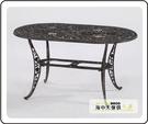 {{ 海中天休閒傢俱廣場 }} G-52 戶外時尚 鋁合金桌椅系列 10-7 140cm玫瑰橢圓桌
