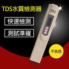 【妃凡】附皮套*TDS水質檢測器 檢測筆 飲用水 自來水檢測器 測水筆 測量水質 純水RO水質 256 1-111