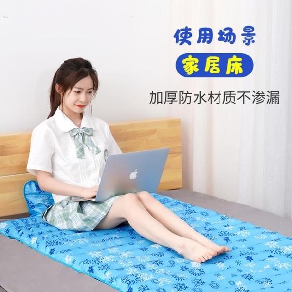冰墊水床墊冰床墊夏天必備避暑神器降溫水涼席消暑單人學生宿舍冰水席【快速出貨】