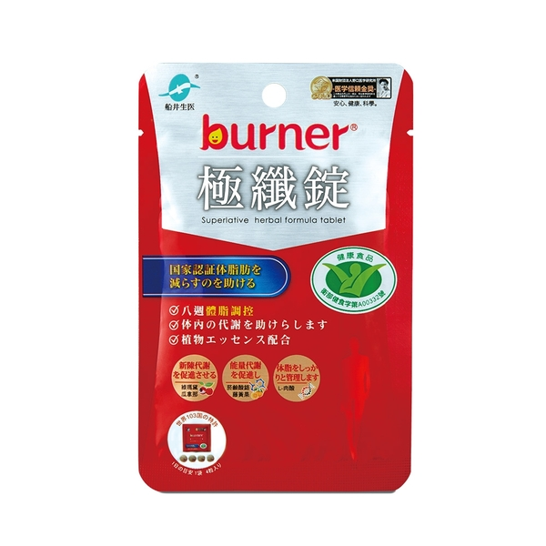 【即期】burner倍熱 健字號極纖錠4顆/袋 - 2022.3.15