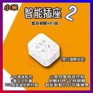 小米wifi版智能插座 米家 智能插座2...