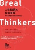 (二手書)人生問題的有益答案:偉大思想家如何解決你的煩惱