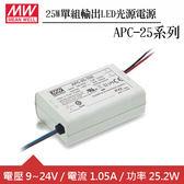 MW明緯 APC-25-1050 單組1.05A輸出LED光源電源供應器(25W)