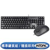 [富廉網] 【INTOPIC】USB有線鍵盤滑鼠組合包 KBC-501