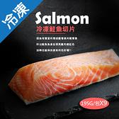冷凍鮭魚切片2入195G/包X9【愛買冷凍】