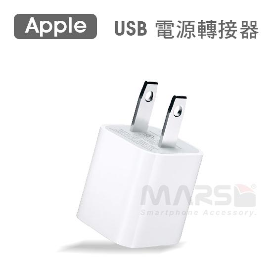 【marsfun火星樂】Apple 原廠品質 充電頭/豆腐充/旅充 電源轉接器 充電器 iPhone 6S/plus/SE
