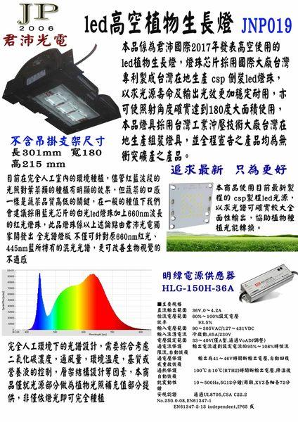 君沛光電2017年最新發表 天井燈型 150瓦led全光譜 泛光型高空植物生長燈 jnp019
