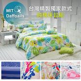 Daffodils《多款任選》雙人三件式純棉床包組.精梳純棉/台灣精製