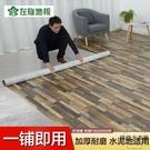 pvc地板革加厚耐磨防水自粘家用地磚貼裝飾地貼紙【時尚大衣櫥】