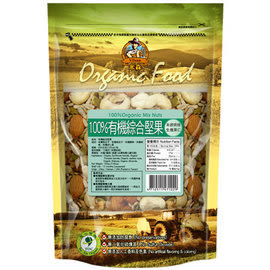 【米森】100%有機綜合堅果 200g  一包 (未經烘焙 生機果仁) 養生精力湯添加用