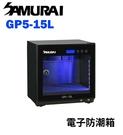 【EC數位】Samurai 新武士 GP5-15L 數位電子防潮箱 15公升 數位顯示 液晶屏顯示 乾燥櫃 相機 收藏