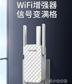 wifi放大器 A12 wifi信號擴大器增強放大加強器中繼器無線網絡wife接收家用路由器 新年禮物