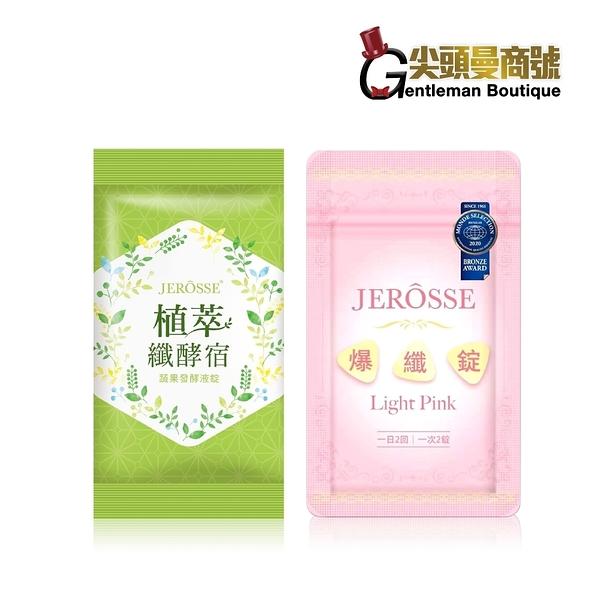 【體驗系列】JEROSSE 婕樂纖 爆纖錠體驗包 +纖酵宿體驗包