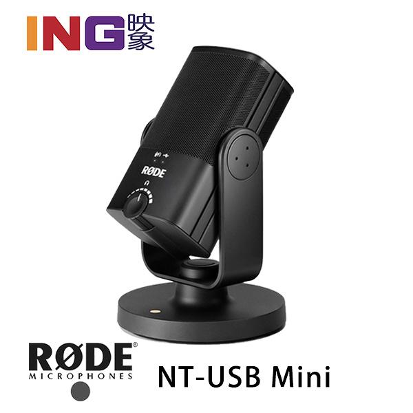 【映象攝影】RODE NT-USB Mini USB 錄音麥克風 迷你麥克風 正成公司貨 遊戲直播 錄音室等級