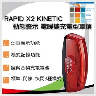 RAPID X2 KINETIC 動態警示 電暖爐充電型車燈