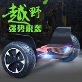 平衡車 古奇米 電動平衡車兒童雙輪智能平衡車成人兩輪越野代步車扭扭車T 尾牙
