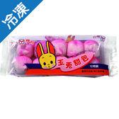 雅方玉兔甜包300公克/包【愛買冷凍】