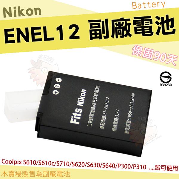 【小咖龍】 Nikon ENEL12 EN-EL12 副廠 電池 鋰電池 Coolpix AW110 AW120 AW130 P310 P330 S8000 S610 S610c S710