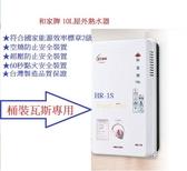 液化瓦斯專用附調整器 和家牌 熱水器 二級節能 HR-1S / HR1S 熱水器  【刷卡分期+免運費】