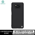 NILLKIN 小米 POCO X3 Pro/X3 NFC 優尼保護殼 手機殼 背蓋式 硬殼