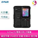 G-Plus F5 軍規三防 大電量 資安手機 IP68防水 防塵 防摔4G 直立機