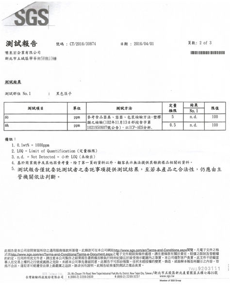 洗碗機專用耐高溫緹花筷 5雙入 (年菜料理 圍爐筷子 適用) B-6508