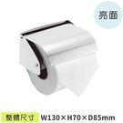 壁掛式不銹鋼小捲衛生紙架LEBSB-04...