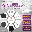 [哈GAME族]免運費●合格認證●aibo MIG 360°全方位 15A 電源延長線 (3孔1切5座+3USB埠) SD153U