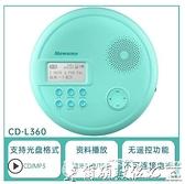CD機 紐曼L360英語cd播放機復讀機光盤學習機藍芽隨身聽dvd播放器CD機 LX爾碩 交換禮物