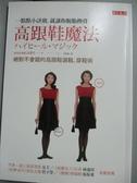 【書寶二手書T2/美容_NJF】高跟鞋魔法:絕對不會錯的高跟鞋選鞋、穿鞋術_MADAME由美子