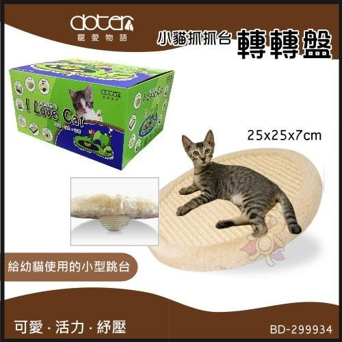 *KING WANG*【BD-299934】寵愛物語《小貓抓抓台-轉轉盤》小型跳台/抓板