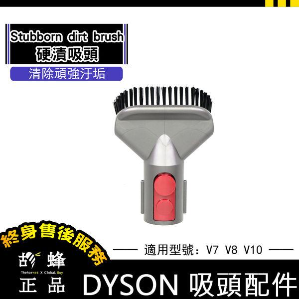 ㊣胡蜂正品㊣ 現貨全新 DYSON 戴森 原廠 V10 V8 V7 SV12 SV11 SV10 硬漬吸頭 台灣保固一年 absolute motorhead