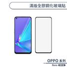 OPPO Reno 標準版 滿版全膠鋼化玻璃貼 保護貼 保護膜 鋼化膜 9H鋼化玻璃 螢幕貼 H06X7