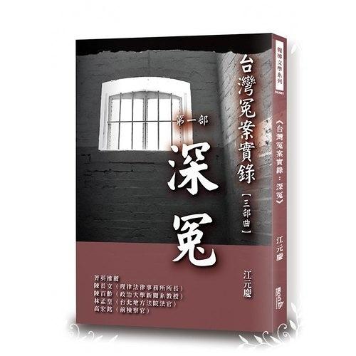 台灣冤案實錄(深冤)