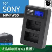 佳美能@御彩數位@Sony NP-FW50 液晶雙槽充電器 索尼 FW50 一年保固 NEX-3 A6000 A7 A55