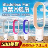 無葉風扇 16吋 電風扇 德國無葉風扇 保固一年 負離子 循環扇 遙控定時 Bladeless Fan 空氣清淨