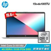【HP 惠普】15s-du1005TU 15吋輕薄筆電-星空銀 【贈隨行藍芽喇叭】