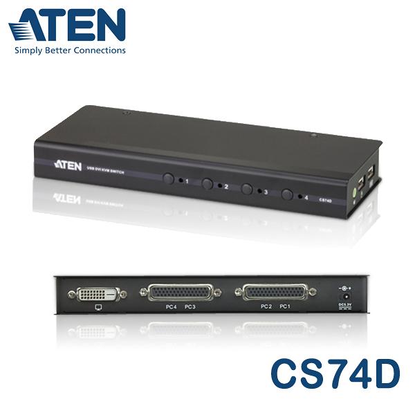 【免運費-客約預定】ATEN 宏正 CS74D 4埠 USB DVI-D 立體聲 / 桌上型切換器 - 多主機數位切換入門款